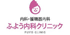 内科・循環器内科 ふよう内科クリニック FUYO CLINIC